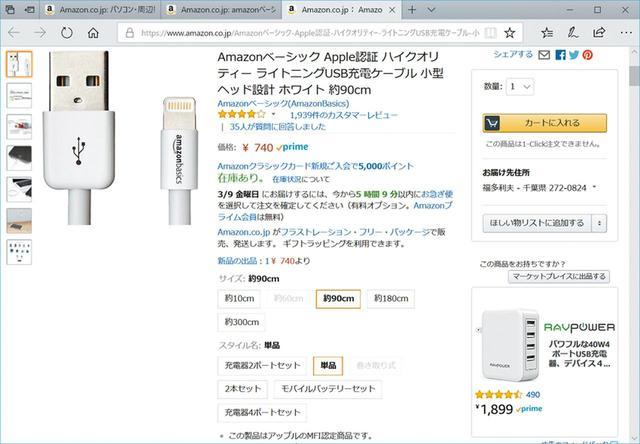画像: iPhoneのLightningケーブルなど、ベーシックのケーブル類は特におすすめ。