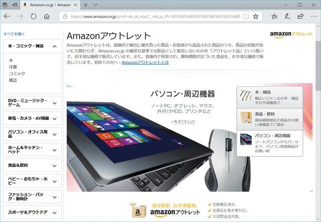 画像: Amazonのカテゴリーで専用ページにアクセス。ジャンルの絞り込みも可能。