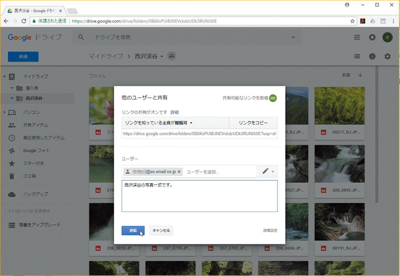 画像: ユーザー欄に共有相手のメールアドレスを入力して「送信」。相手にメールで通知される。