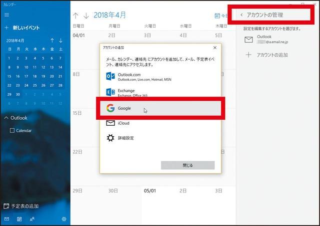 画像: 左下の歯車を押して、画面右の「アカウントの管理」からGoogleのアカウントを追加する。