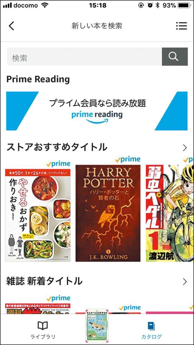 画像: iPhoneでも対象本を検索し、即座にダウンロード可能。