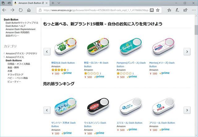 画像: ダッシュボタンはAmazonで購入する(1個500円)。