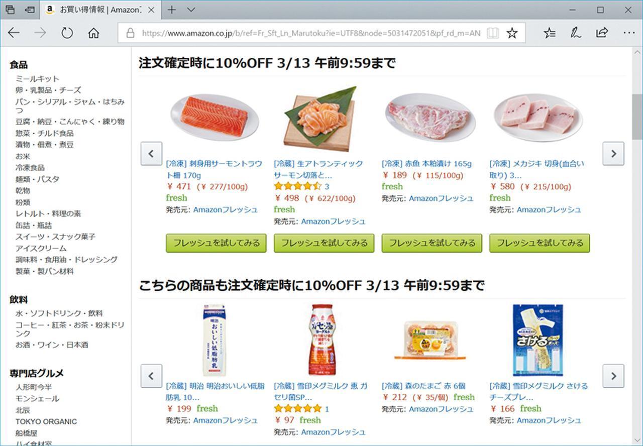 画像: 肉、魚、野菜、フルーツといったスーパーマーケット的な食材が当日配送可能。