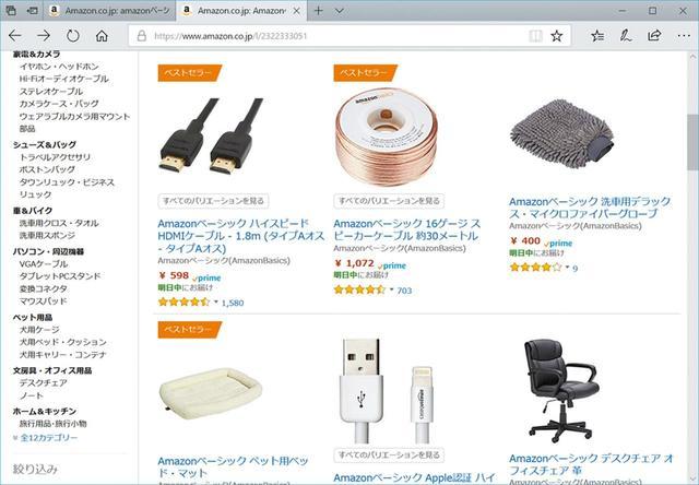 画像: 「Amazonベーシック」で商品検索すると、そのジャンル、数の豊富さがわかる。