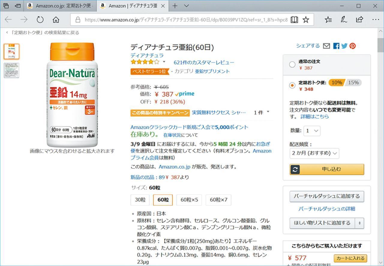 画像: Amazonで「定期おトク便」を検索すると、専用ページにアクセスできる。
