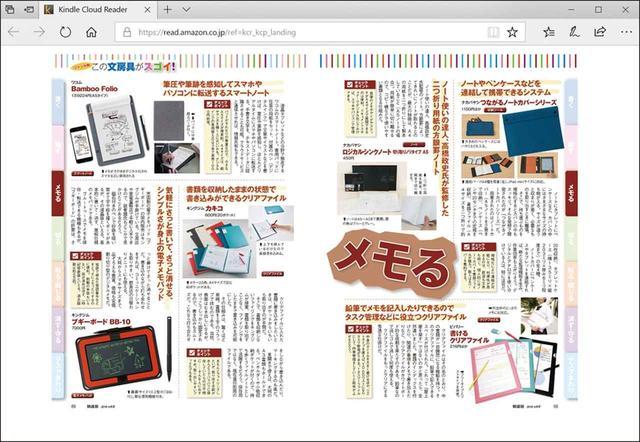 画像: ブラウザーで「Kindle Cloud reader」( https://read.amazon.co.jp/ )にアクセスし、読むことができる。