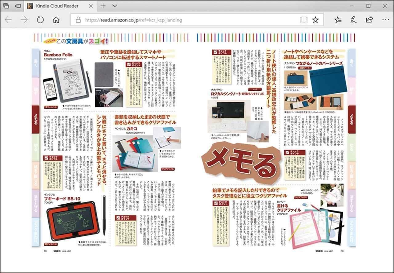 画像: ブラウザーで「Kindle Cloud reader」( https://read.amazon.co.jp/)にアクセスし、読むことができる。