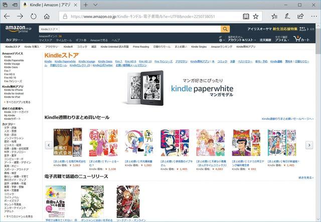 画像: Amazonには「Kindleストア」のカテゴリーがある。Kindle本のほか、Kindle端末、Fireタブレットも買える。