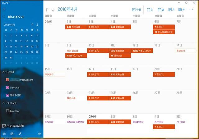画像: 「Googleカレンダー」の内容がWindows10カレンダーに取り込まれた。予定の編集も可能。