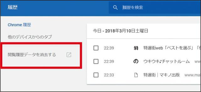 画像: パソコン版のサイトの閲覧履歴は、メニューの「履歴」から削除することができる。