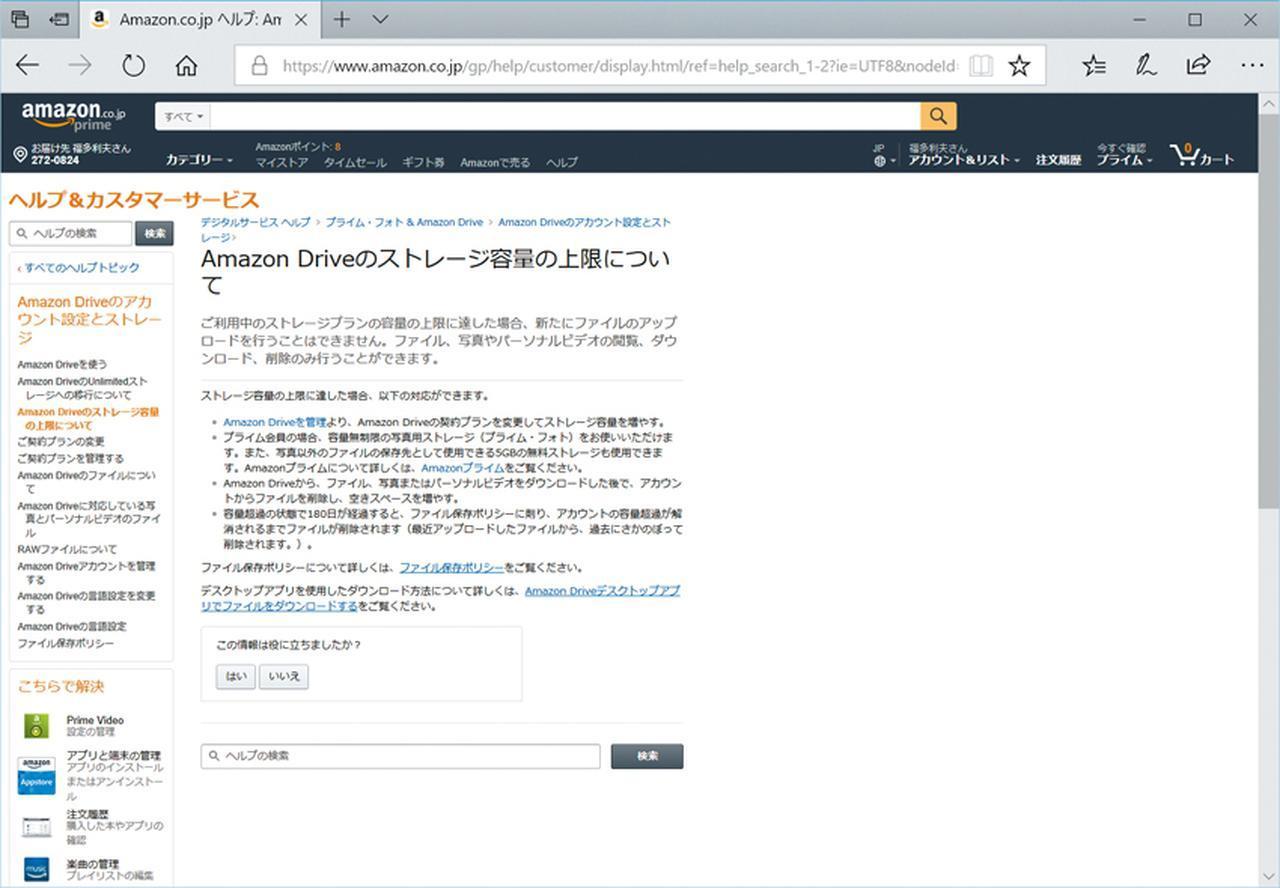 画像: Amazonには他人にダウンロード権限を与える仕組みがなく、会費が途切れれば自動削除。