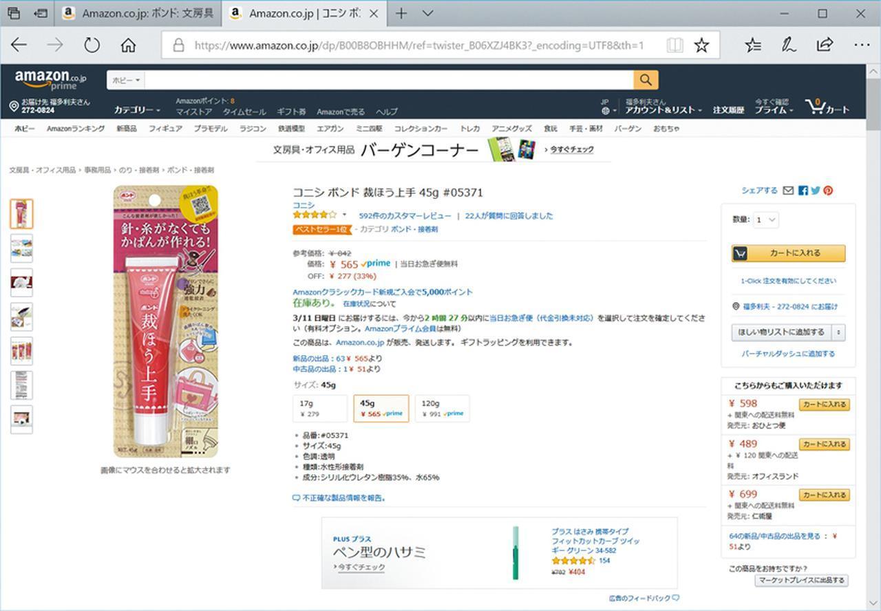画像: プライム会員は少額商品でも送料無料。500円程度の商品も送料を気にせず購入できる。