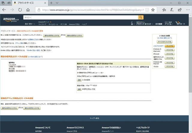 画像: 「1-Clickで今すぐ買う」は、使える支払い方法が固定されてしまう。
