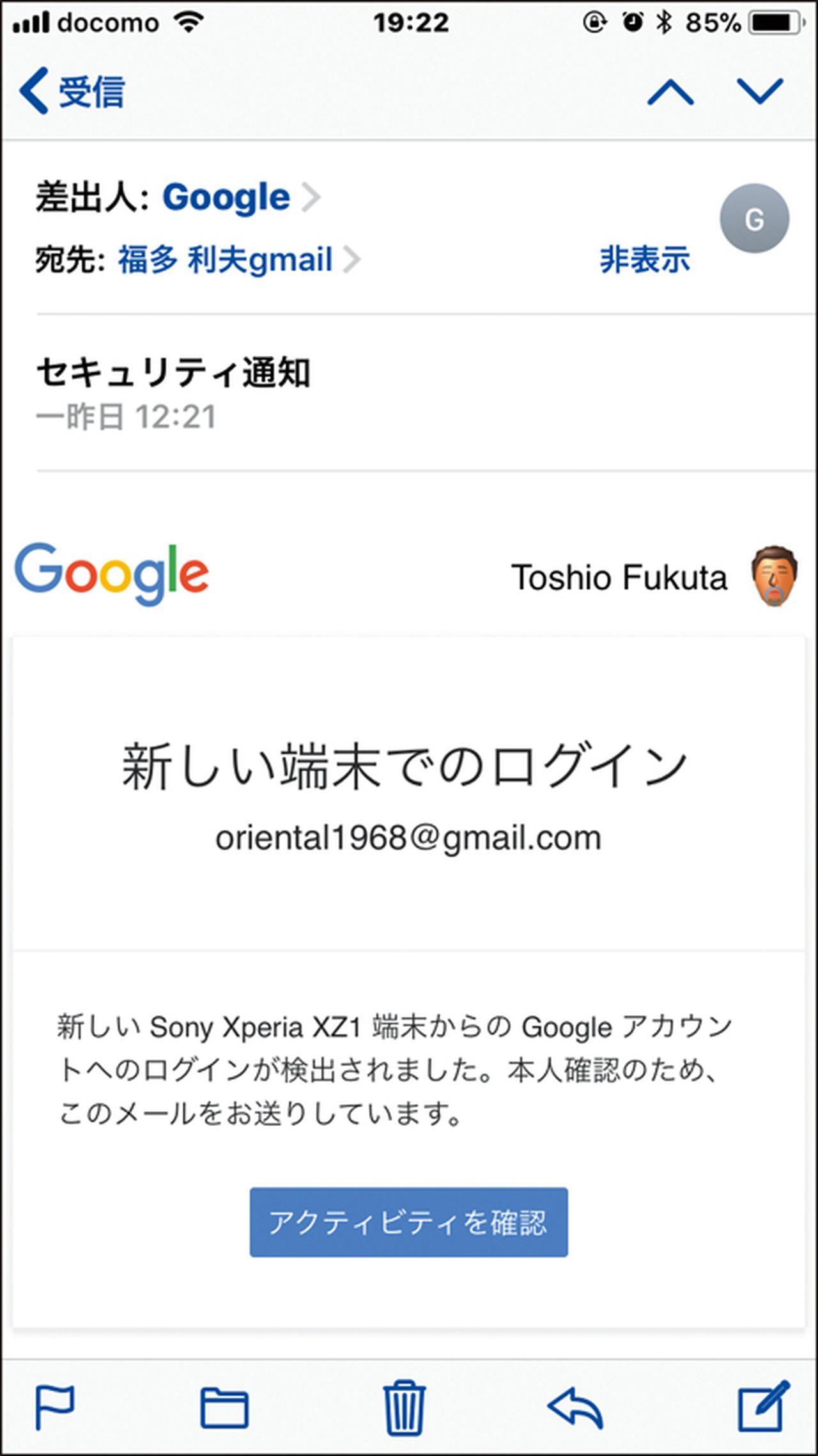 画像: Googleのユーザーアドレスに確認メールが届くが、身に覚えがあれば、無視していい。