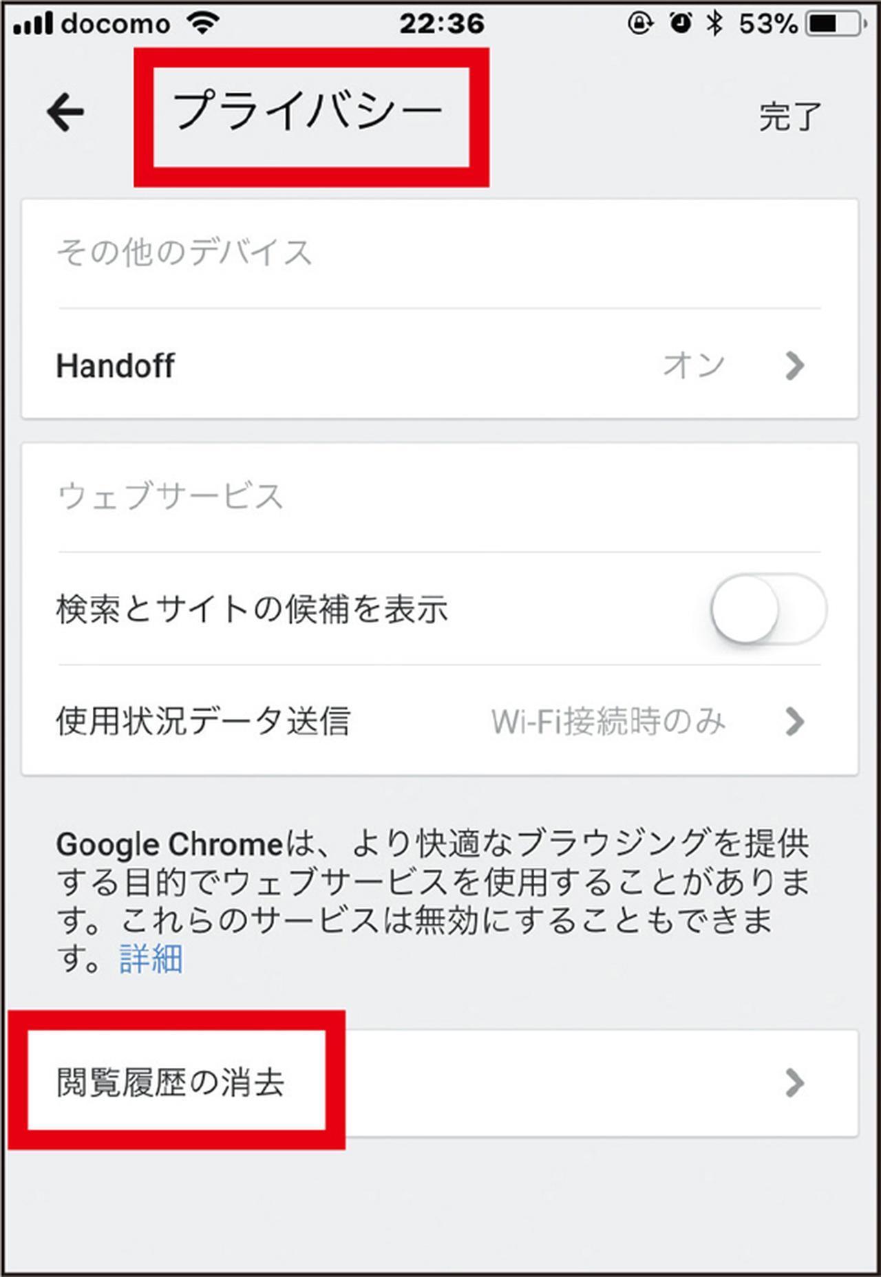 画像: スマホ版もメニューの「設定」から「プライバシー」を開き、「閲覧履歴の消去」を設定する。