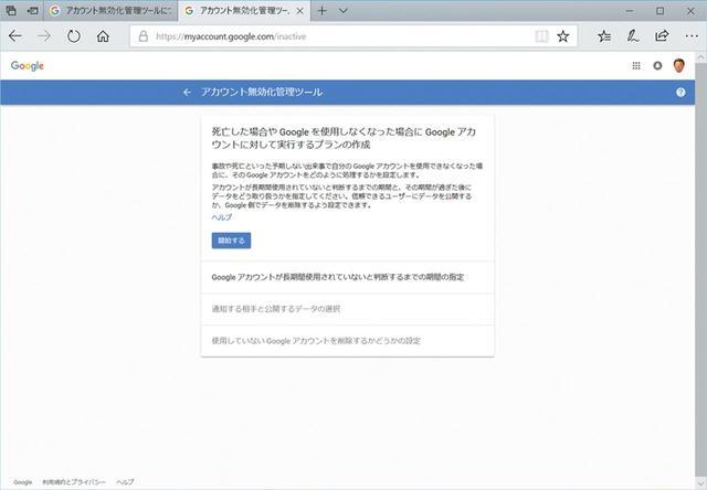 画像: Googleは自分の死後、事前設定した人にデータダウンロードの権利を与えることができる。