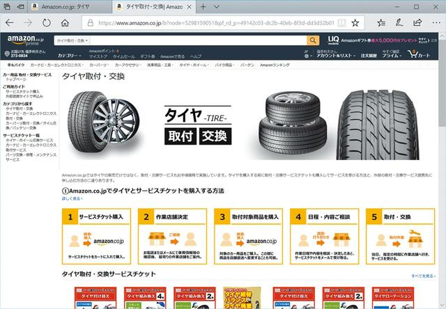 画像: 交換・取付のページで、サービスチケットを購入したり、業者の依頼サイトに移動したりできる。