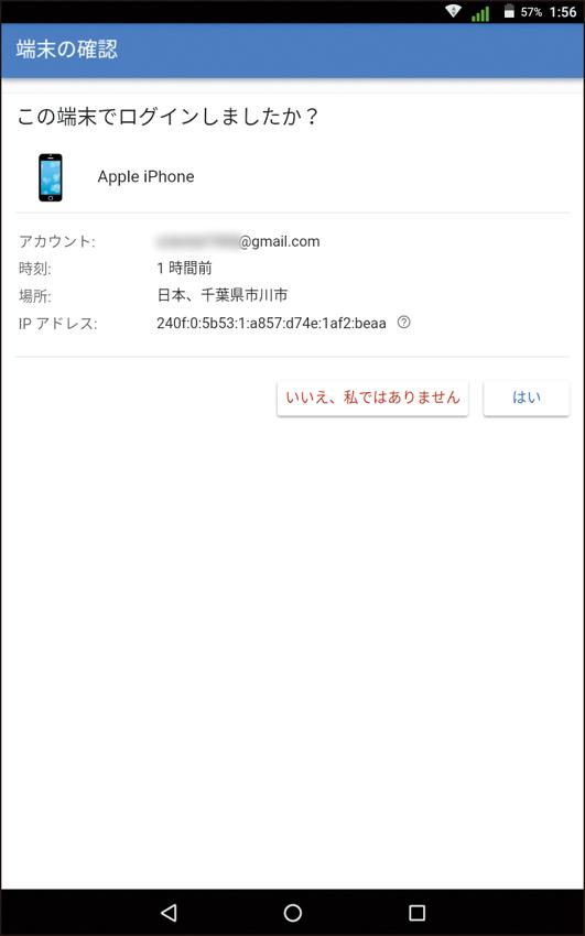 画像: メールではなくスマホの通知で確認メッセージが届く場合もある。自分がログインしたなら、問題はない。