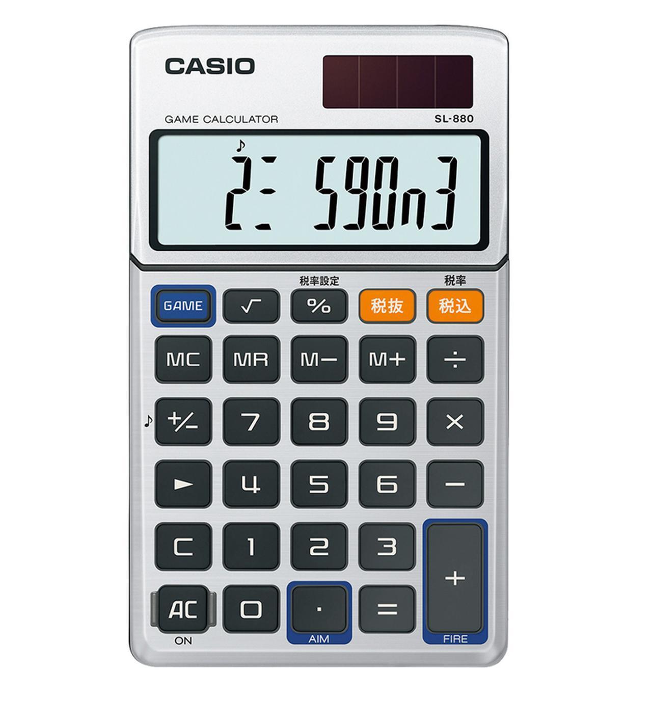 画像1: カシオ計算機 SL-880