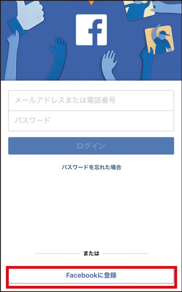 画像: アカウントの作成は、まずアプリを起動して画面下にある「Facebookに登録」ボタンから行える。