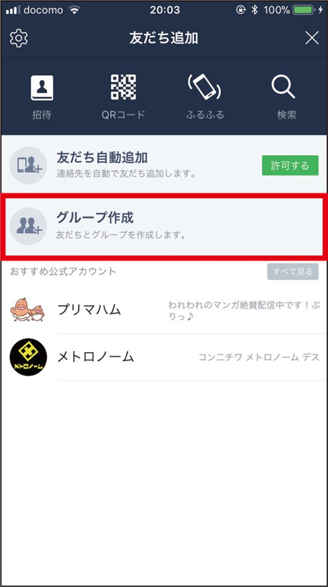 画像: グループ作成は、まず「友だち」画面右上の「友だち追加」アイコンをタップ。「友だち追加」画面が開いたら、「グループ作成」を実行する。