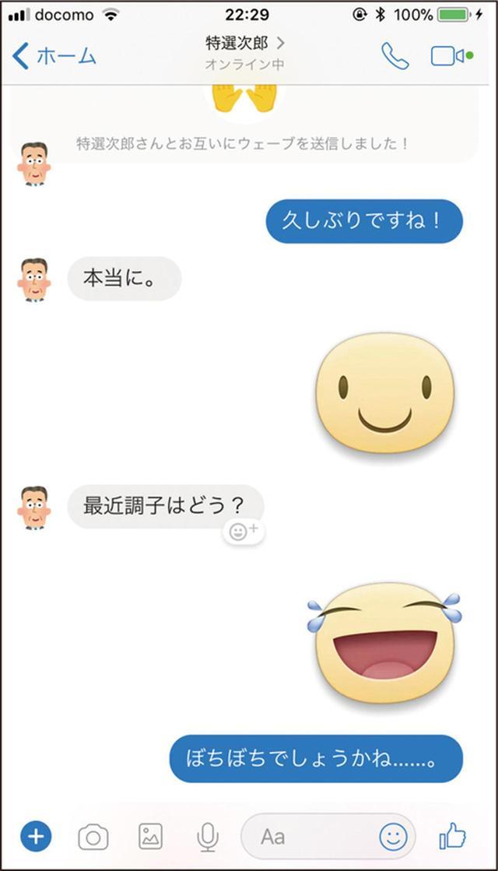 画像: フェイスブックの投稿と違って、「メッセンジャー」なら、チャット形式でメッセージのやり取りを気軽に楽しめる。