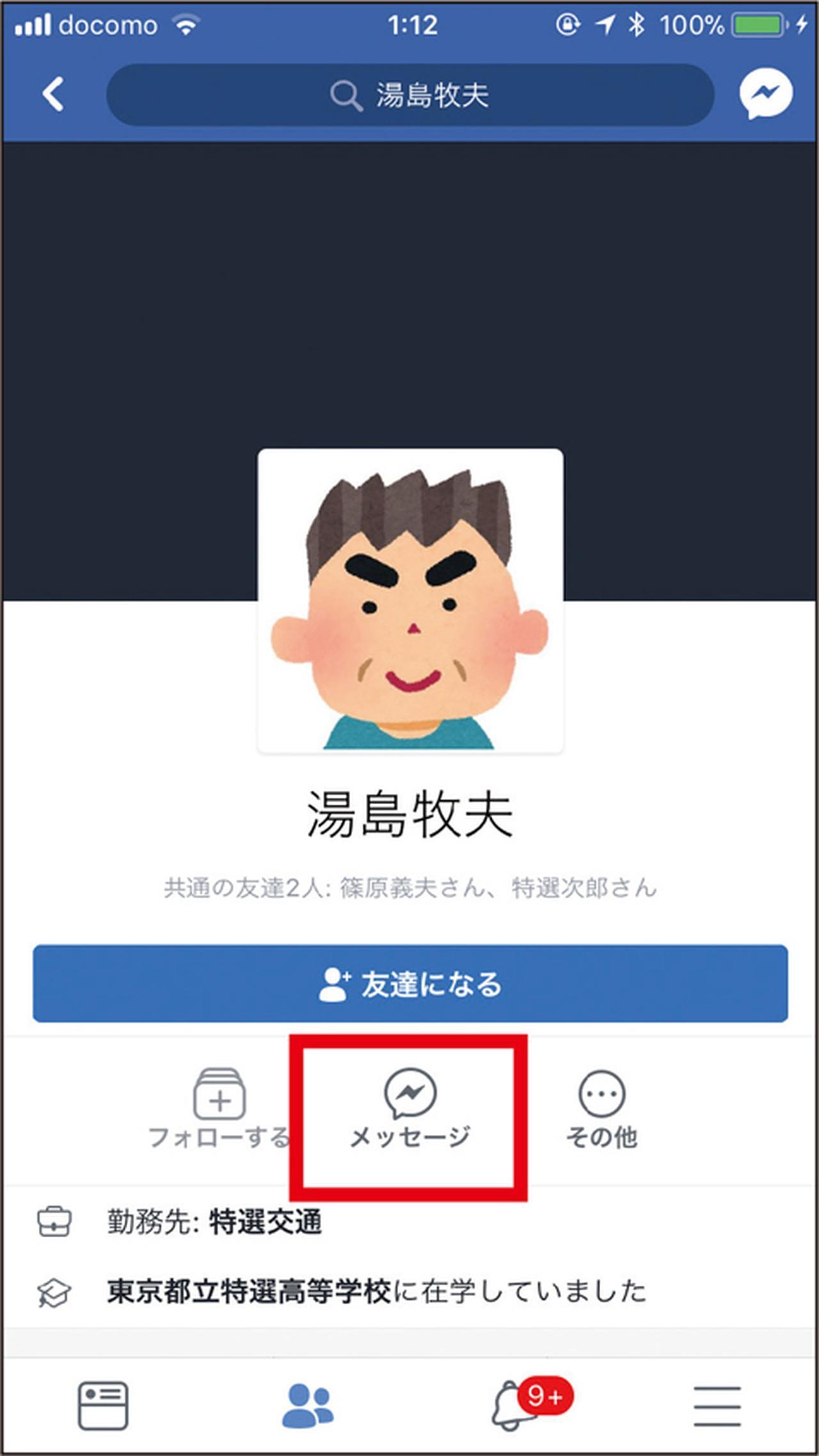 画像: 友達申請前に挨拶を送りたい場合は、プロフィール画面の「メッセージ」をタップして用件を伝えよう。