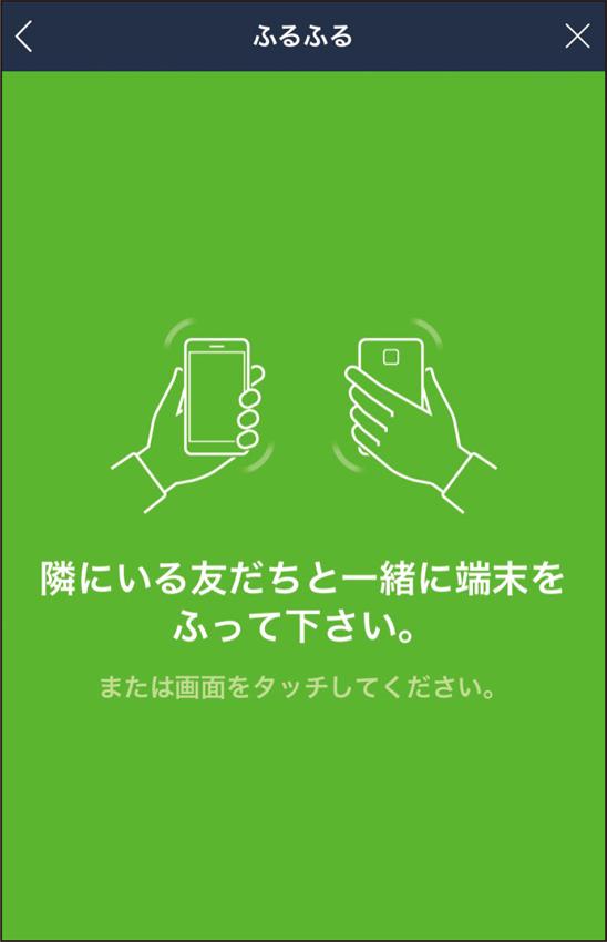 画像: 「ふるふる」は「友だち追加画面」から起動できる。緑の画面に切り替わったら、相手と一緒に端末を振ろう。