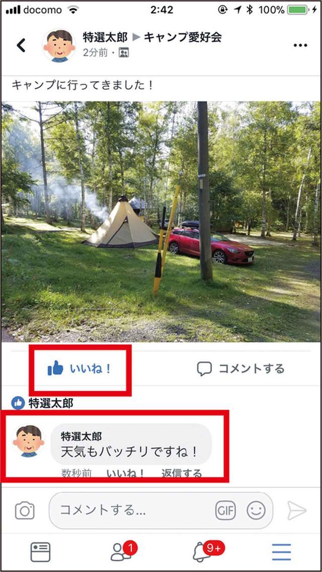 画像: 記事の投稿方法は通常と同様。もちろん、仲間が投稿した記事に「いいね!」や「コメント」も送れる。