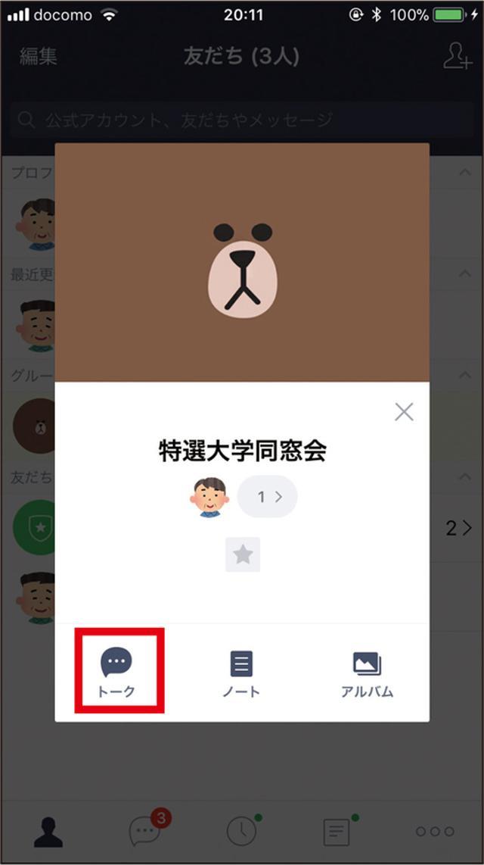 画像: 「友だち」画面でグループ名をタップするとポップアップが表示されるので、「トーク」を選択。これでグループトークが開始する。