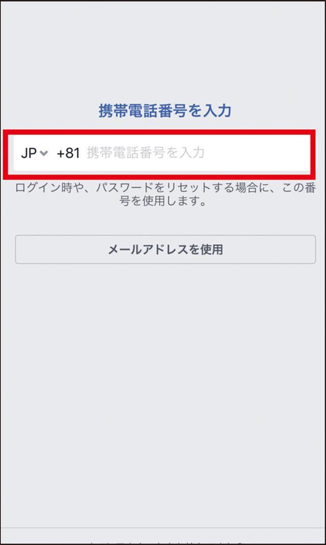 画像: ログイン用IDとして、電話番号もしくはメールアドレスが必要となる。どちらを選んでも特に問題はない。