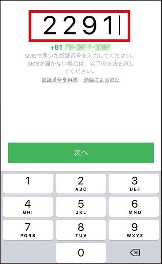 画像: 認証コードはSMSか音声通話で入手可能。4桁のコードを受け取ったら、画面に入力すれば認証完了だ。