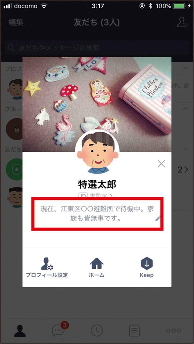 画像: 「ステータスメッセージ」に現状を記入しておけば、プロフィール画面だけで周囲に安否を伝えられる。
