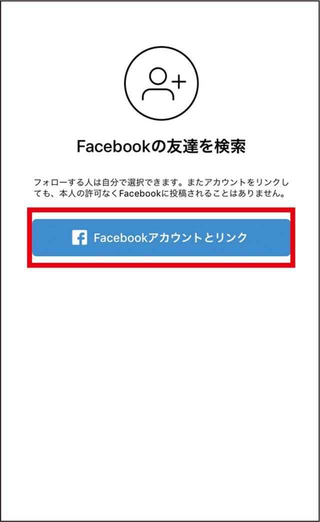 画像: フェイスブックの友達でインスタグラムを利用中のユーザーを検索し、「フォロー」することも可能だ。