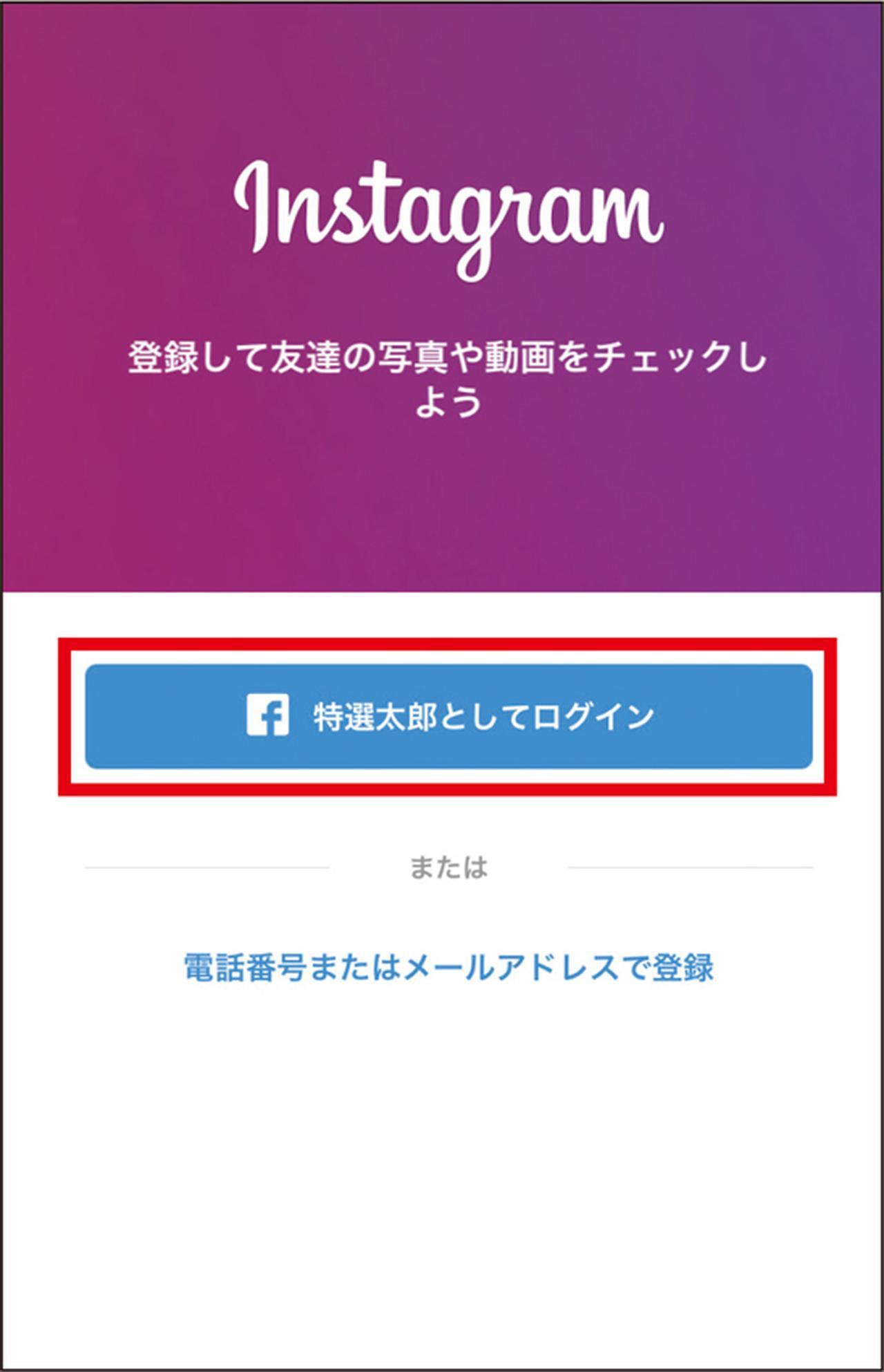 画像: フェイスブックのアカウントを所持している場合は、初期画面中央のボタンからそのままログインしてもいい。