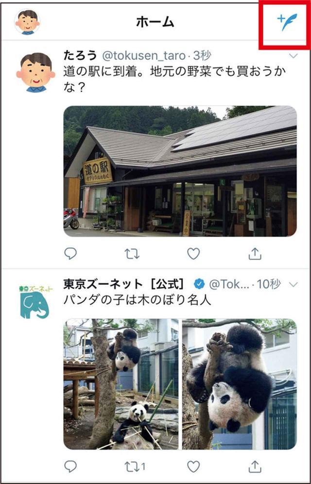 画像: 記事の投稿すなわち「ツイート」では、140文字以内の文章に加え、写真や動画、位置情報なども利用可能だ。