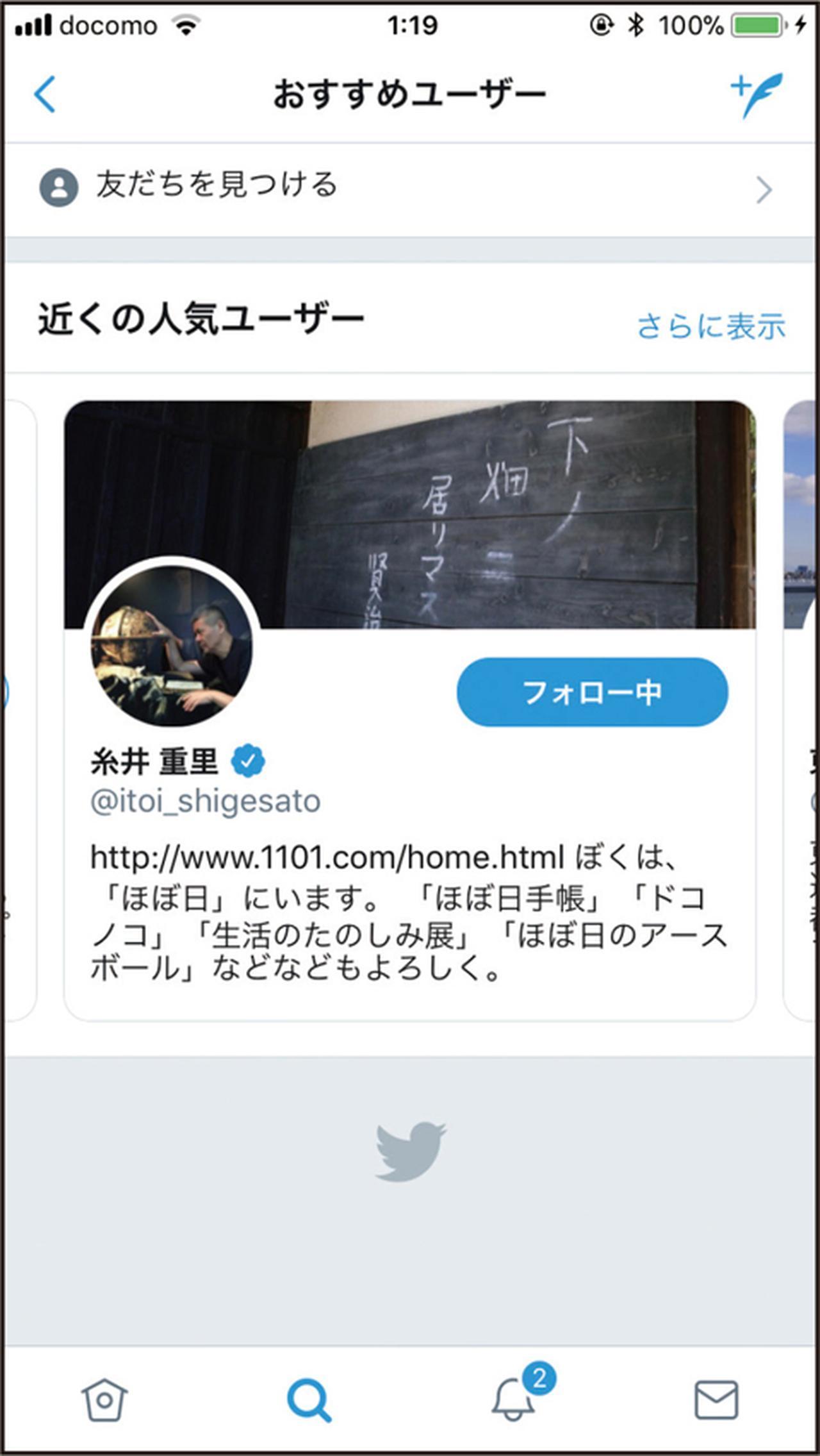 画像: ツイッターを利用する有名人は非常に多い。まずは検索機能を使って、気になる有名人を探してみよう。