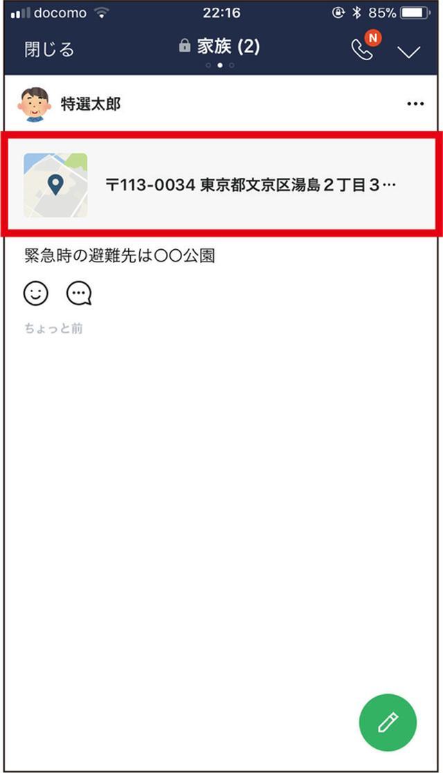 画像: 「ノート」に避難場所などの位置情報を投稿しておけば、相手に地図上で居場所を示すことができる。