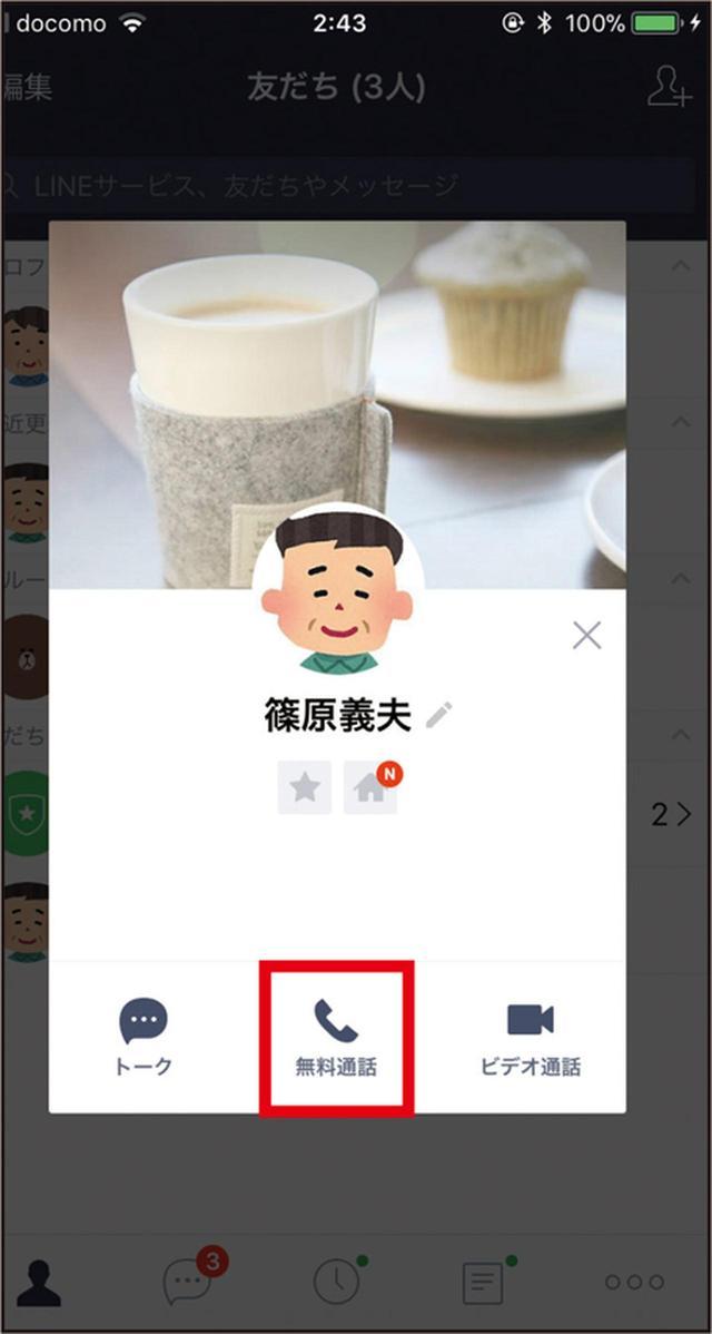 画像: LINEユーザーどうしなら、友だち名をタップして表示される画面下部の「無料通話」アイコンから通話できる。