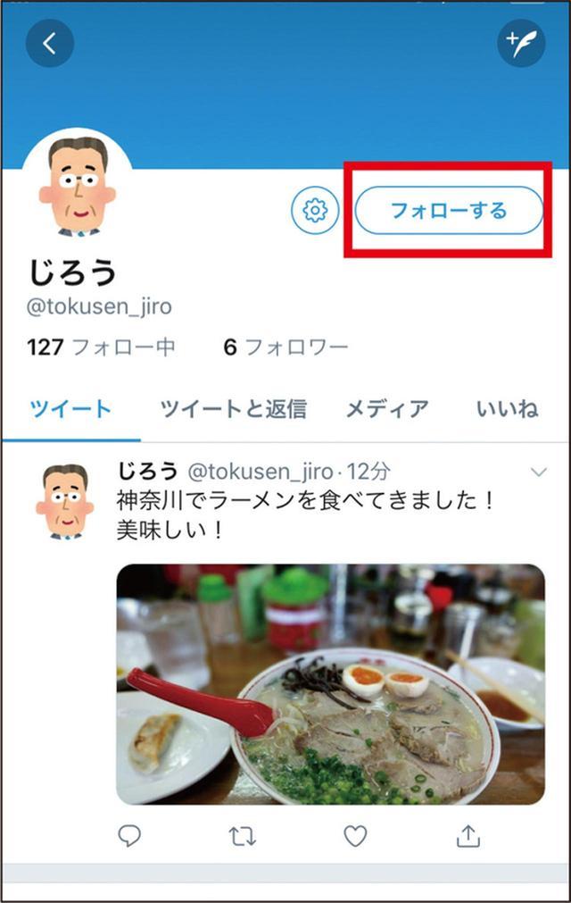 画像: ユーザーをフォローすると、相手の投稿も自分のタイムライン画面にリアルタイムで表示されるようになる。