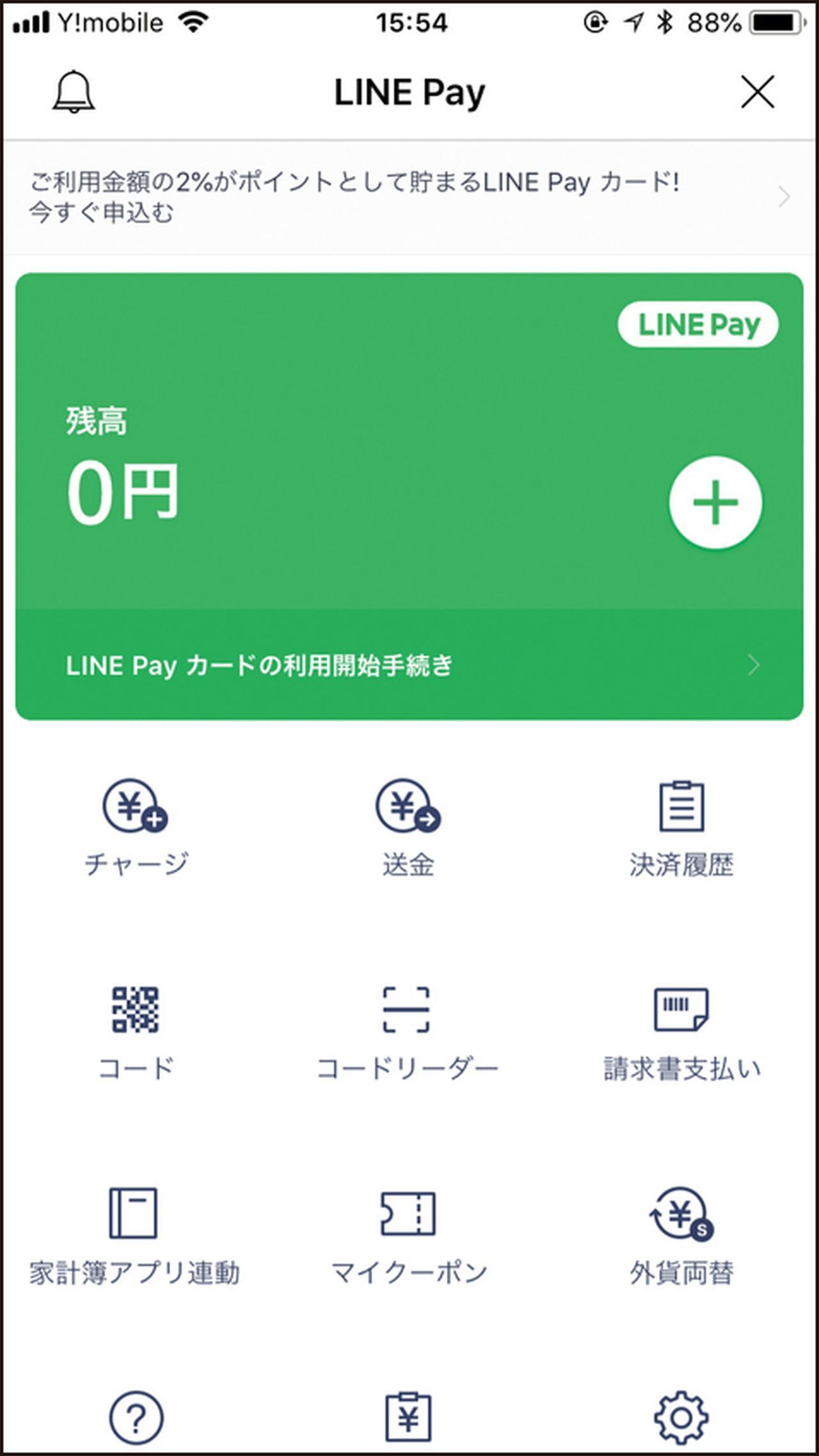 画像: 「LINE」アプリから利用できるので便利。コード払いで支払える店舗数は年内に100万を目指すという。請求書に印刷されたコードを読み取って支払うサービスも開始。