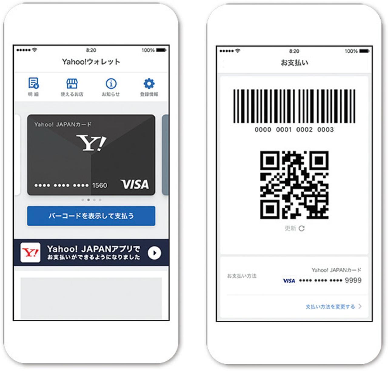 画像: 払込票に記載されたバーコードをスマホで読み込んで支払える。