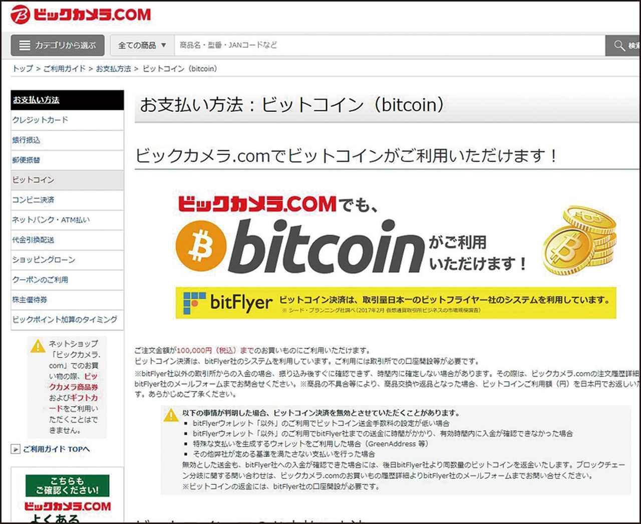 画像: 実店舗だけでなく、ネット通販でも日本円に換金することなく手持ちのビットコインで決済できる。