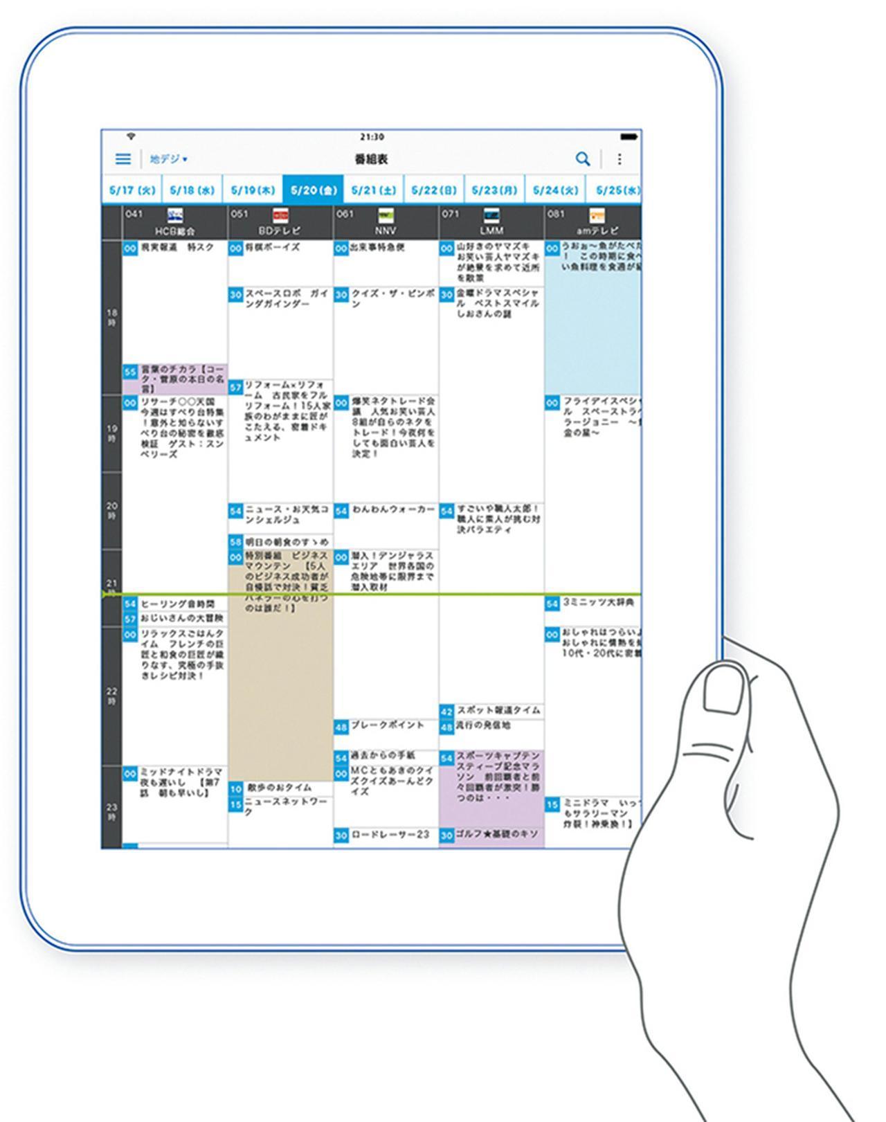 画像: 「どこでもディーガ」アプリで、録画済み番組の再生から番組予約まで対応