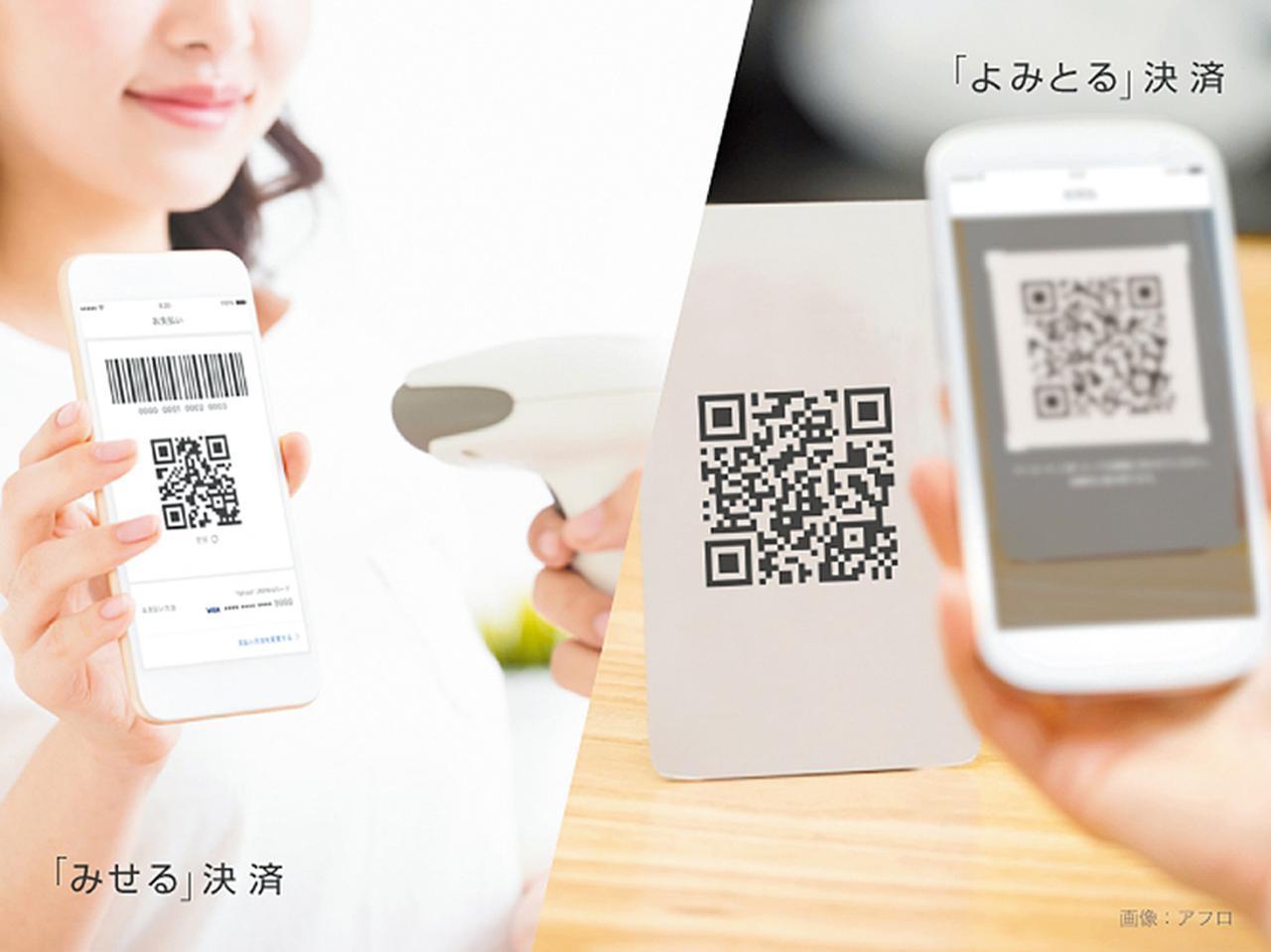 画像: 公共料金や税金の払込票に記載されたバーコードを読み込み、自宅などで支払えるサービスを4月から開始。6月には店舗でのバーコード/QRコード支払いを開始する。
