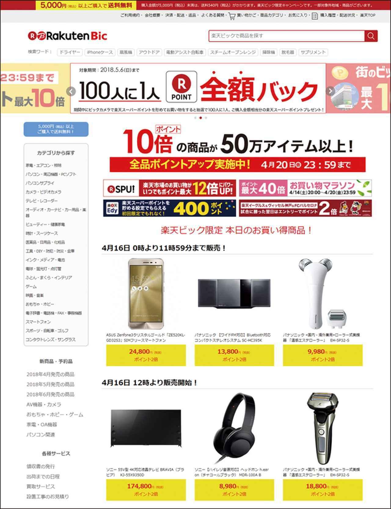 画像: 日替わりの目玉商品や楽天ポイントの倍付けなど、お得な買い物ができるかも。