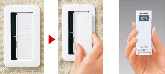画像: 壁コンセントの工夫 安全で、使い勝手のいいものへとバリアフリー化