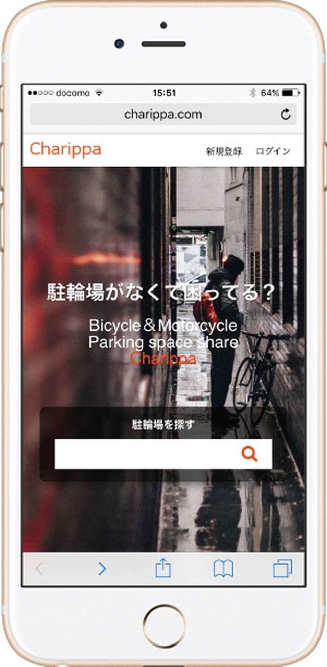 画像: パソコンやスマホのウエブブラウザーで利用可能。