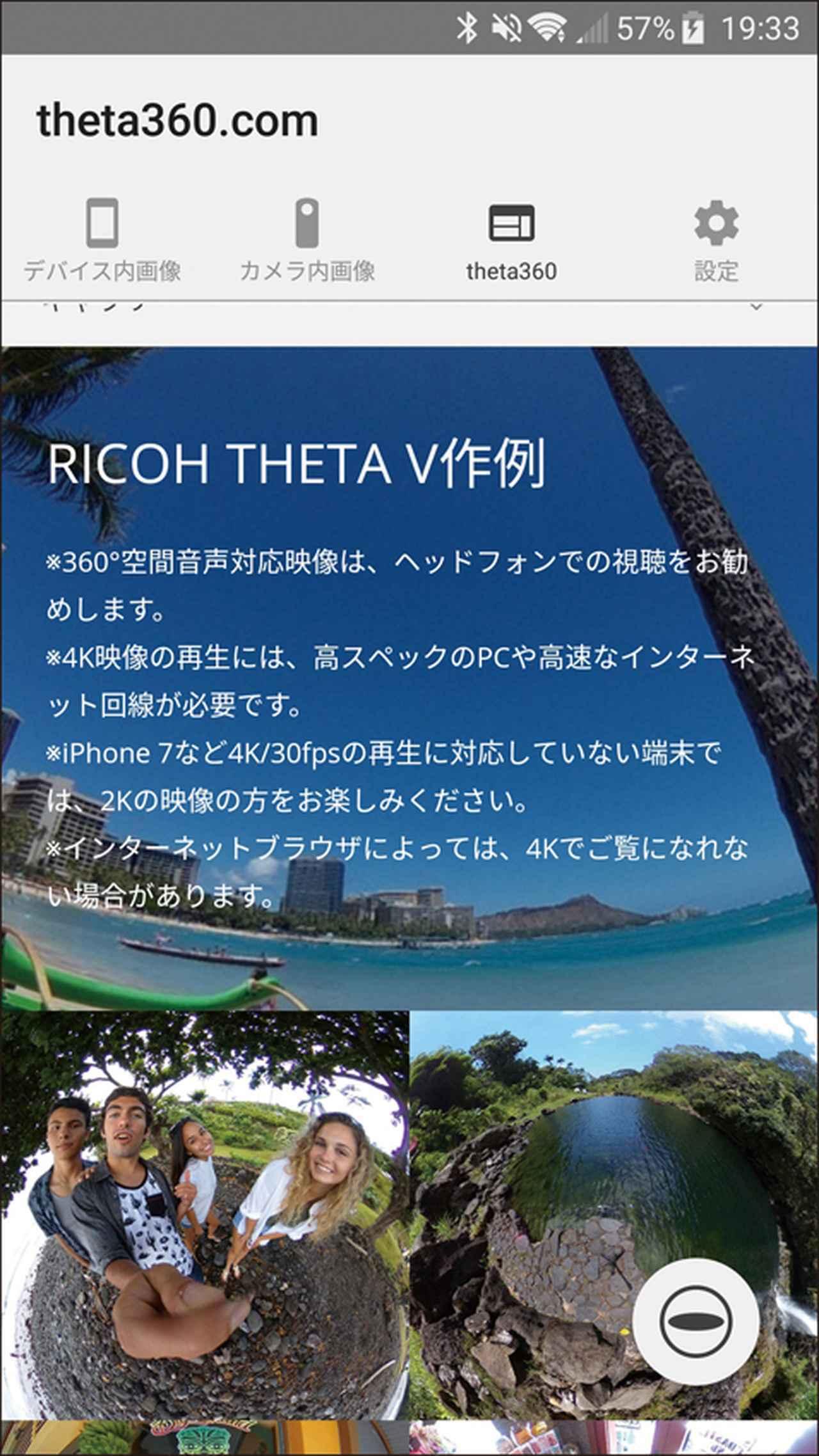 画像: 「THETA S」はTHETAシリーズ専用のアプリ。カメラの操作のほか、撮影した画像や映像を直感的な操作で再生できる。