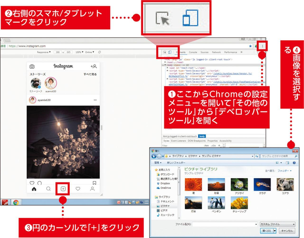 画像: 「Chrome」から投稿ができる